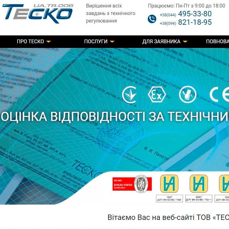 Переход на новую версию сайта ООО «Теско»
