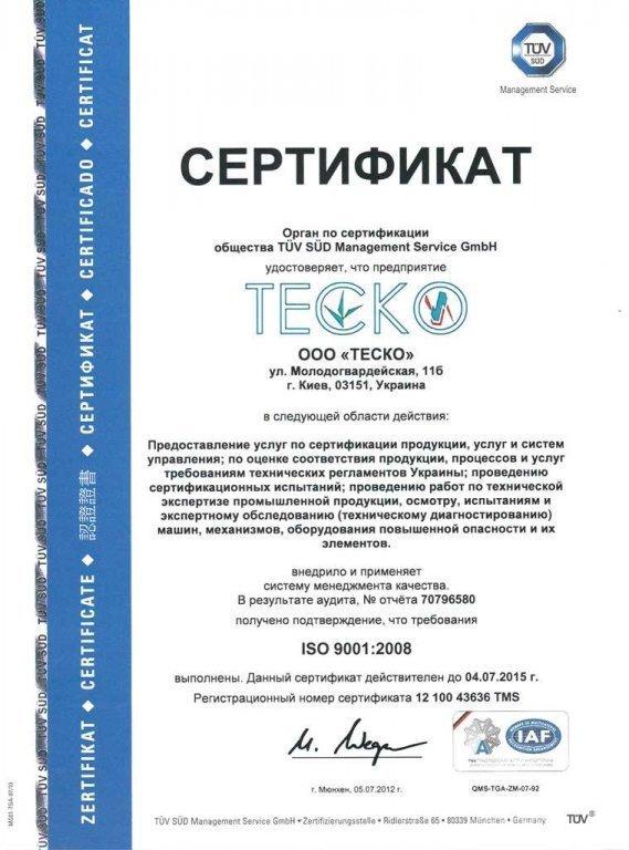 Сертификация и дсту en 45011 сертификация в республике беларусь для ип новости